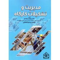 کتاب مدیریت و تشکیلات کارگاه