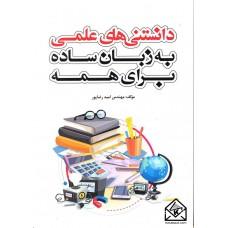 کتاب دانستنی های علمی به زبان ساده برای همه