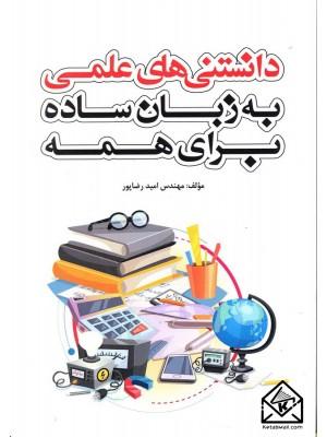 خرید کتاب دانستنی های علمی به زبان ساده برای همه ، امید رضاپور   ، یزدا