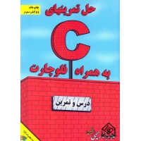 کتاب حل تمرینهای C به همراه فلوچارت ویرایش سوم