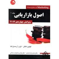 کتاب اصول بازاریابی جلد 1 ویرایش چهاردهم 2012