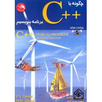 کتاب چگونه با ++C برنامه بنویسیم