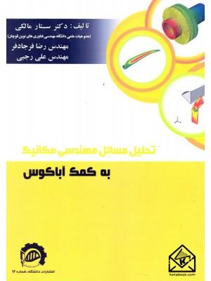 خرید کتاب تحلیل مسائل مهندسی مکانیک به کمک آباکوس ، ستار مالکی   ، دانشگاه قوچان
