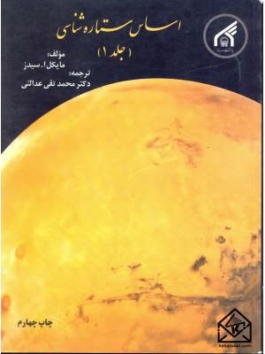 خرید کتاب اساس ستاره شناسی جلد 1 ، مایکل سیدز   ، دانشگاه امام رضا