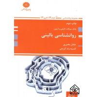 کتاب بانک سوالات تالیفی و آزمون روانشناسی بالینی