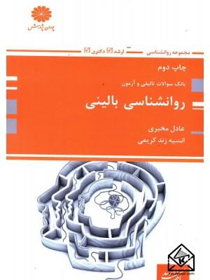 خرید کتاب بانک سوالات تالیفی و آزمون روانشناسی بالینی ، عادل مخبری   ، پوران پژوهش