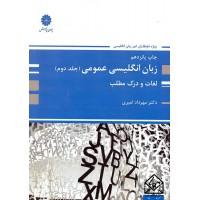 کتاب زبان انگلیسی عمومی (جلد دوم)لغات و درک مطلب