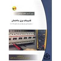 کتاب درس و آزمون نظام مهندسی تاسیسات برق ساختمان