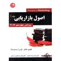 کتاب اصول بازاریابی جلد 2 ویرایش چهاردهم 2012