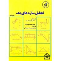 کتاب تحلیل سازه های یک