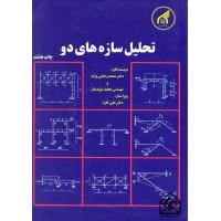 کتاب تحلیل سازه های دو