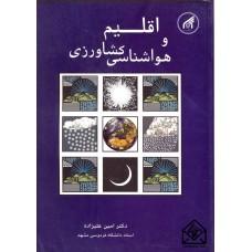 کتاب اقلیم و هواشناسی کشاورزی