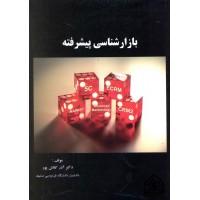 کتاب بازار شناسی پیشرفته