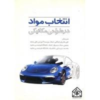 کتاب انتخاب مواد در طراحی مکانیکی