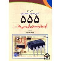کتاب آشنایی با خصوصیات و کاربردهای 555 آچار فرانسه ی آی سی ها