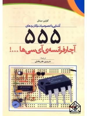 خرید کتاب آشنایی با خصوصیات و کاربردهای 555 آچار فرانسه ی آی سی ها ، میشل کولین   ، فنی حسینیان