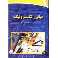کتاب مبانی الکترونیک