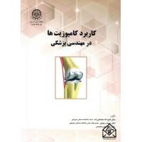کتاب کاربرد کامپوزیت ها در مهندسی پزشکی