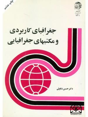 خرید کتاب جغرافیای کاربردی و مکتبهای جغرافیایی ، حسین شکوئی   ، به نشر