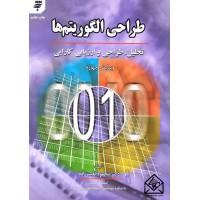 کتاب طراحی الگوریتم ها