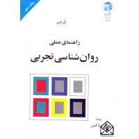 کتاب راهنمای عملی روان شناسی تجربی