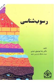 کتاب رسوب شناسی