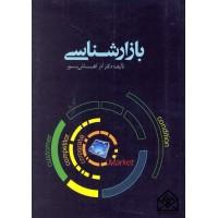 کتاب بازارشناسی