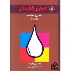 کتاب آبیاری قطره ای (اصول و عملیات)