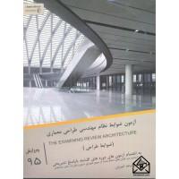 کتاب آزمون ضوابط نظام مهندسی طراحی معماری