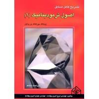 کتاب تشریح کامل مسایل اصول ترمودینامیک 1