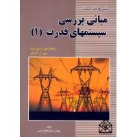 کتاب تشریح کامل مسائل مبانی بررسی سیستمهای قدرت 1