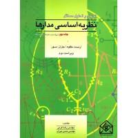 کتاب تجزیه و تحلیل مسائل نظریه اساسی مدارها جلد دوم