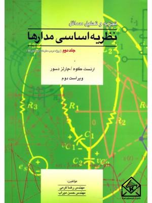 خرید کتاب تجزیه و تحلیل مسائل نظریه اساسی مدارها جلد دوم ، ارنست کوه   ، آشینا