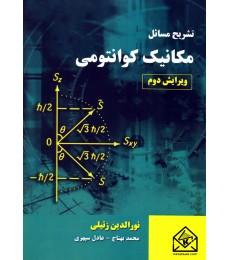 کتاب تشریح مسائل مکانیک کوانتومی