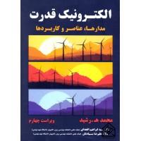 کتاب الکترونیک قدرت مدارها, عناصر و کاربردها