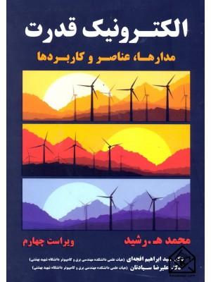 خرید کتاب الکترونیک قدرت مدارها, عناصر و کاربردها ، محمد ه.رشید   ، نیازدانش