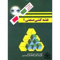 کتاب نقشه کشی صنعتی 1
