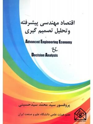 خرید کتاب اقتصاد مهندسی پیشرفته و تحلیل تصمیم گیری ، سید محمد سید حسینی   ، دانشگاه علم وصنعت