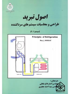 خرید کتاب اصول تبرید طراحی و محاسبات سیستم های سردکننده ، روی.جی.داست   ، دانشگاه علم وصنعت
