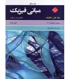 کتاب حل مسائل مبانی فیزیک مکانیک جلد اول
