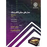 کتاب مدار های میکروالکترونیک جلد اول