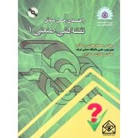 کتاب راهنمای حل مسائل نقشه کشی صنعتی 1