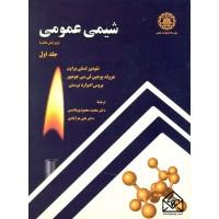کتاب شیمی عمومی جلد اول