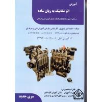 کتاب آموزش اتو مکانیک به زبان ساده