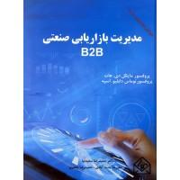 کتاب مدیریت بازاریابی صنعتی B2B