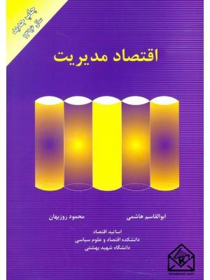 خرید کتاب اقتصاد مدیریت ، محمود روزبهان   ، کتاب مهربان