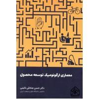 کتاب معماری ارگونومیک توسعه محصول