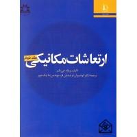 کتاب ارتعاشات مکانیکی جلد دوم