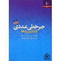 کتاب جبر خطی عددی و کاربردها جلد دوم