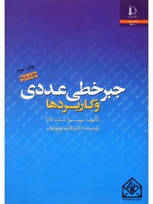 خرید کتاب جبر خطی عددی و کاربردها جلد دوم ، بیسوانات داتا   ، دانشگاه فردوسی مشهد
